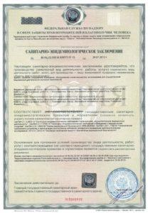 Санитарно-эпидемиологическое заключение №86.НЦ.02.000.М.000072.07.13 от 24.07.2013г.