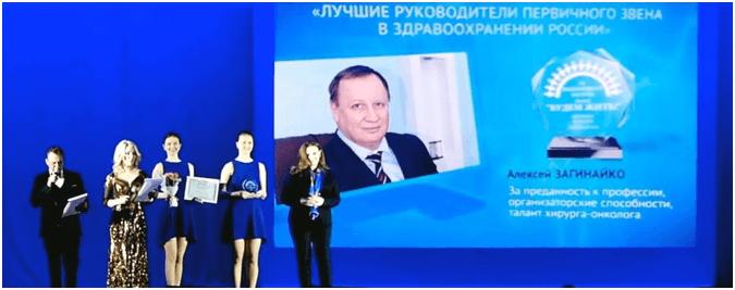 Всероссийская премия «Будем жить!»