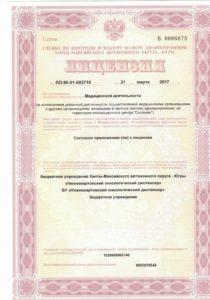 Лицензия на осуществление медицинской деятельности №ЛО-86-01-002718 от 31.03.2017г.