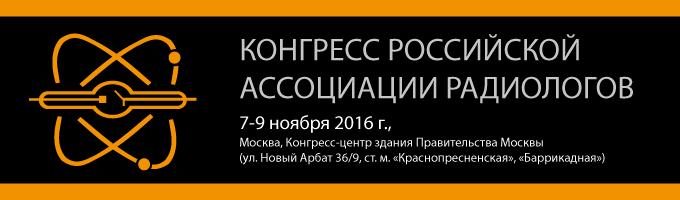 Юбилейный Конгресс Российского Общества рентгенологов и радиологов