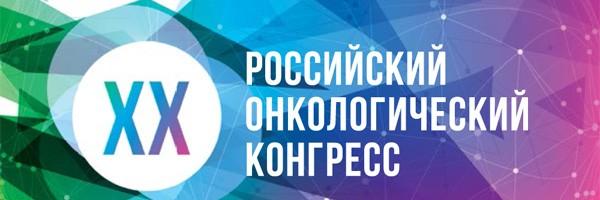 ХХ юбилейный онкологический конгресс