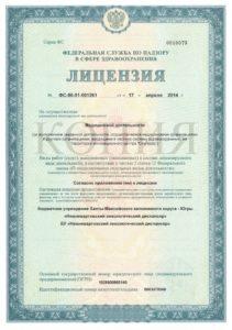 Лицензия на осуществление медицинской деятельности №ФС-86-01-001261 от 17.04.2014г.