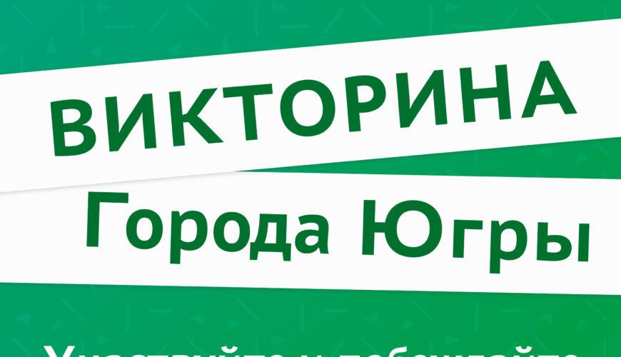 """Викторина """"Города Югры"""""""